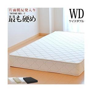 送料無料 マットレス ワイドダブルサイズ 硬め 高密度スプリングマットレス 片面低反発入り ベッドマットレス ベッド用マットレス|hotakebed