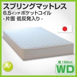 送料無料 マットレス ワイドダブルサイズ 6.5インチポケットコイルマットレス 片面低反発入り ベッドマットレス ベッド用マットレス|hotakebed