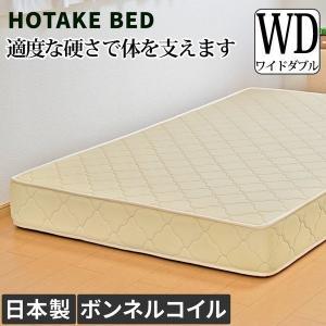 送料無料 マットレス ワイドダブルサイズ ボンネルコイルマットレス ベッドマットレス ベッド用マットレス|hotakebed