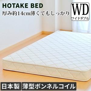 送料無料 マットレス ワイドダブルサイズ 薄型ボンネルコイルマットレス ベッドマットレス ベッド用マットレス|hotakebed