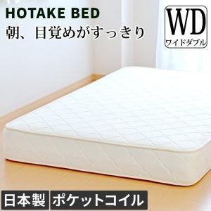 送料無料 マットレス ワイドダブルサイズ ポケットコイルマットレス ベッドマットレス ベッド用マットレス|hotakebed