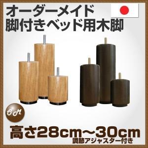 脚付きマットレスベッド用木脚 オーダーメイド 高さ28cm~30cm