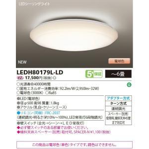 【決算セール】 東芝 LEDシーリングライト LEDH80179L-LD 〜6畳 電球色(単色)タイプ プルスイッチレス ※代引不可|hotaru