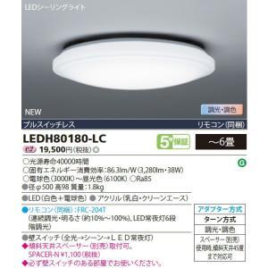 【決算セール】 東芝 LEDシーリングライト LEDH80180-LC 〜6畳 調色・調光 プルスイッチレス ※代引不可|hotaru