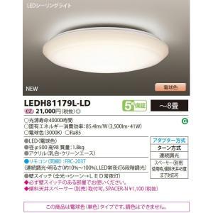 【決算セール】 東芝 LEDシーリングライト LEDH81179L-LD 〜8畳 電球色(単色)タイプ プルスイッチレス ※代引不可|hotaru