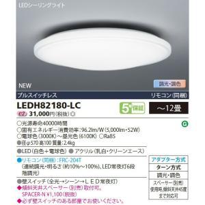 【決算セール】 東芝 LEDシーリングライト LEDH82180-LC 〜12畳 調色・調光 プルスイッチレス ※代引不可|hotaru