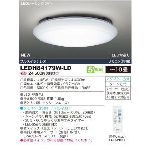 東芝 LEDシーリングライト LEDH84179W-LD|hotaru