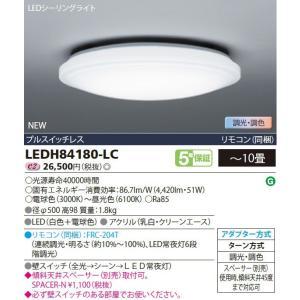 【決算セール】 東芝 LEDシーリングライト LEDH84180-LC 〜10畳 調色・調光 プルスイッチレス ※代引不可|hotaru