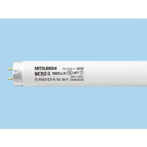 三菱 飛散防止形蛍光ランプ FLR40SEX-N/M/36P 直管ラピッドスタータ形 40形  【1ケース 25本入】 1本あたり875円|hotaru