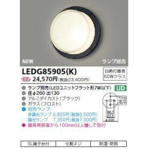 【アウトレット】 東芝 LED屋外シーリングライト LEDG85905(K)|hotaru