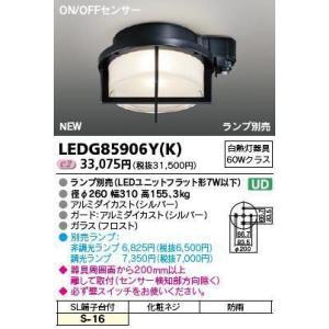【アウトレット】 東芝 LED屋外シーリングライト LEDG85906Y(K)|hotaru