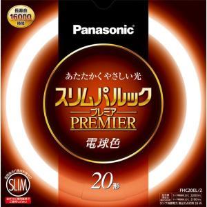 C パナソニック スリムパルックプレミア蛍光灯 FHC20EL/2 (FHC20EL/Hの後継品) 電球色  【1ケース 5本入】|hotaru
