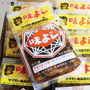 ヤマモト食品 味よし 135g×10パック入り 青森土産 味よし ヤマモト食品 あじよし 通販 販売