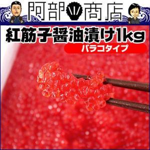 紅筋子醤油漬け 1kg入 ばらこタイプ すじこ 筋子 販売 ...
