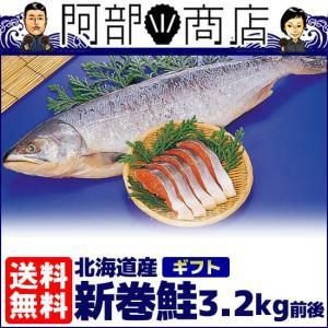 送料無料 北海道産 新巻鮭 姿 1尾(3.2kg前後) 最高級新巻鮭 最高級の特特特ランク 新巻鮭 まるごとお届け お歳暮 ギフト 化粧箱