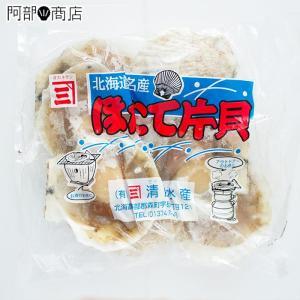 BBQ バーベキュー 用 ホタテ ほたて貝 冷凍 帆立 BBQ・加熱用 北海道産ほたて 片貝 8枚 ...