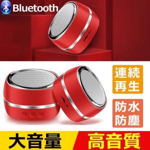 手のひらに収まる小型サイズのワイヤレススピーカーです。 Bluetooth4.2接続でスマホやタブレ...