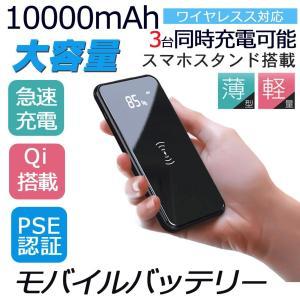 モバイルバッテリー Qi ワイヤレス 充電 20000mAh 無線と有線 急速充電 三台同時充電可ワ...