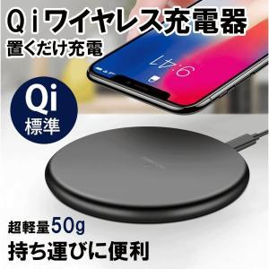 【QI充電器対応スマホ機種】iPhone 8 / iPhone 8Plus / iPhone X /...
