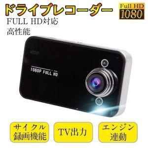 (検索用語: ドライブレコーダー 本体 高画質 小型 一体型 車 日本製 にも負けない プレゼント ...