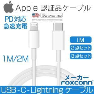 Apple純正 PD急速充電 ケーブル iPhone 充電ケーブル Foxconn製 USB Typ...