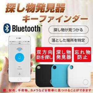 キーファインダー Bluetooth 探し物発見器 ワイヤレス キーホルダー 忘れ物防止 紛失防止 ...
