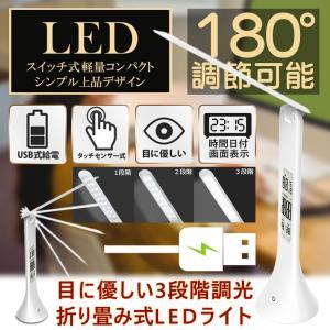 【規格】 サイズ:約H263×W87×D87mm(折りたたみ時) 重さ:約225g 電源:USB 5...