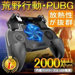 荒野行動 コントローラー PUBG コントローラー 射撃ボタン 荒野行動 モバイルジョイスティック スマホ用ゲームパッド 冷却ファン ゲーム 静音 送料無料