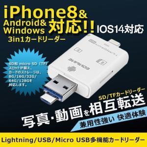 【SD/TFカードリーダー】iOS/Android/PC通用SDカードリーダー(携帯とタブレット機種...