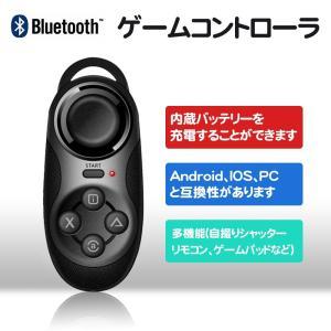 スマホリモコン 万能リモコン Bluetooth V4.2 ブルーツース ゲームコントローラー  ワイヤレス リモコン ゲームコントローラー カメラ リモコン