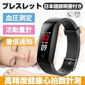 スマートウォッチ 日本語対応 血圧 心拍 歩数 スマートブレスレット 睡眠検測 時計 アラーム 多機能 着信電話通知 line通知 iPhone/iOS/Android hotbeststore