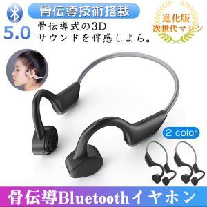 Bluetooth イヤホン 骨伝導 ヘッドホン スポーツ Hi-Fi 高音質 超軽量 blueto...