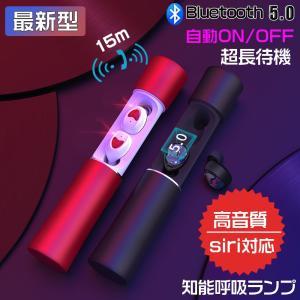 Bluetooth 5.0 ワイヤレス イヤホン tw20 ブルートゥース iphone Android 対応 Hi-Fi 高音質 完全ワイヤレス 両耳通話 Siri対応|hotbeststore