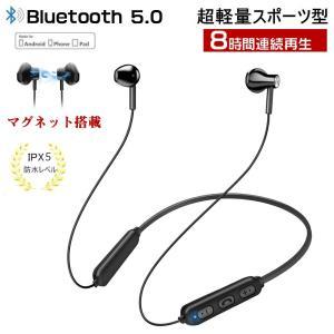 ブルートゥース イヤホン Bluetooth5.0 高音質 防水  スポーツ イヤホン 両耳 8時間...