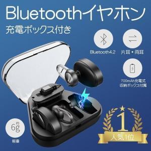 ワイヤレスイヤホン マイク付 片耳 両耳 Bluetooth4.2 充電ケース付