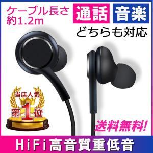 インナーイヤーイヤホン:スマホ タブレット PC 兼用Hi-Fi高音質重低音SamsungIなどのA...