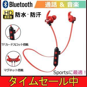 手軽にワイヤレスを体験できる。Bluetoothイヤホンの入門モデルに最適。首掛けタイプなので落とす...