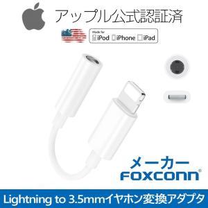 Apple純正品質 Lightning 3.5 mm ヘッドフォン ジャック アダプタ Foxcon...