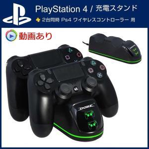 PlayStation4 コントローラー 充電用スタンド DS4/PS4 Pro/PS4 Slim用充電器 2台同時充電可能 LED指示ランプ付き|hotbeststore