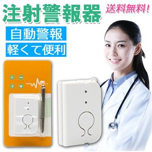 注射警報器 電池式 センサー ブザー 便利グッズ|hotbeststore