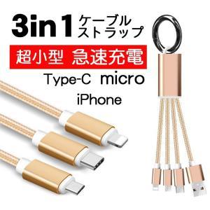 iPhoneケーブル Type-Cケーブル Micro USBケーブル 3in1充電ケーブル 超小型 ストラップ式 急速充電 ナイロンケーブル iPhone用 Android用|hotbeststore