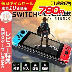 Nintendo Switch カバー ニンテンドースイッチ ケース 高透明 ケース 本体+Joy-Con カバー クリア ハードケース 保護ケースカバー耐久性|hotbeststore