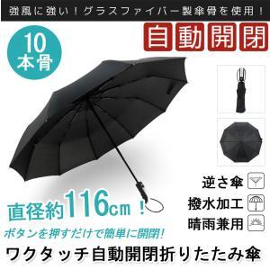 傘 折りたたみ 折りたたみ傘 ワンタッチ自動開閉 撥水加工 高強度グラスファイバー 頑丈な10本骨|hotbeststore