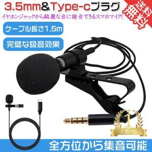 周波数特性:20Hz-20KHzケーブル長:1.5m    ジャックサイズ:3.5mm対応機種 Ap...