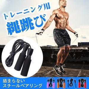 縄跳び トレーニング用 ダイエット フィットネス 消費カロリー 有酸素 ジュニア用 長さ調整可能