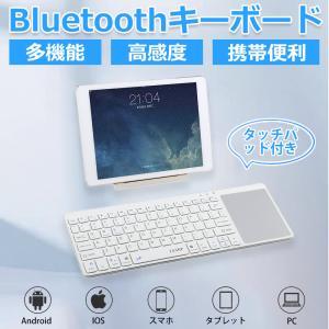 ワイヤレス キーボード Bluetooth タッチパッド搭載 電池式 無線キーボード 超薄 ipho...