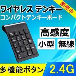 テンキーボード ワイヤレス テンキーパッドLevens 2.4GHz 超薄型 持ち運び便利 1000万回高耐久USBレシーバー付き