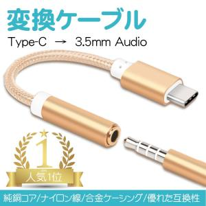 Type-C 音声変換ケーブル   カラー:ゴールド  適応機種  Type-C用のスマホ、タブレッ...