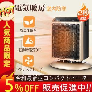 セラミックヒーター ファンヒーター 電気ストーブ 小型おしゃれ コンパクトヒーター 3秒速暖 室内防...