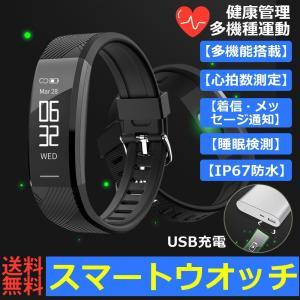 スマートウォッチ 多機能ブレスレット 日本語対応 腕時計 24時間心拍数測定 歩数計 活動量計 IP...